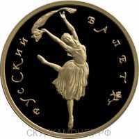 100 рублей 1994 года, Русский балет Пруф, фото 1