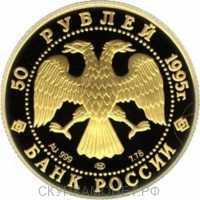50 рублей 1995 год (золото, 50-летие ООН), фото 1