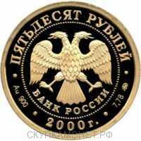 50 рублей 2000 год (золото, Россия на рубуже тысячелетий. Тех. Прогресс), фото 1