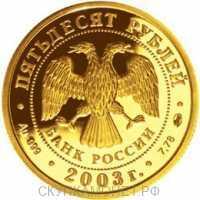 50 рублей 2003 год (золото, Козерог), фото 1