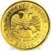 50 рублей 2004 год (золото, Водолей), фото 1