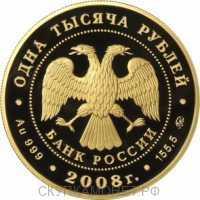 1000 рублей 2008 год (золото, Вулканы Камчатки), фото 1