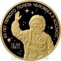1000 рублей 2011 год (золото, 50 лет первого полета человека в космос), фото 1