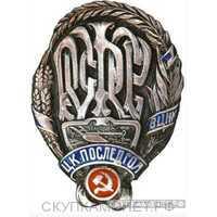 Наградной знак ЦК ПОСЛЕДГОЛа ВЦИК РСФСР, фото 1