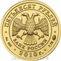 50 рублей 2010 Георгий Победоносец, золото, фото 1