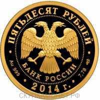 50 рублей 2014 год (золото, 40-летие начала строительства БАМ), фото 1