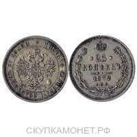 25 копеек 1872 года СПБ-НI (Александр II, серебро), фото 1