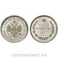 25 копеек 1877 года СПБ-НI (Александр II, серебро), фото 1