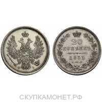 20 копеек 1855 года СПБ-НI (Александр II, серебро), фото 1