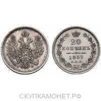 20 копеек 1857 года СПБ-ФБ (Александр II, серебро), фото 1