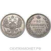 20 копеек 1861 года СПБ-ФБ (Александр II, серебро), фото 1