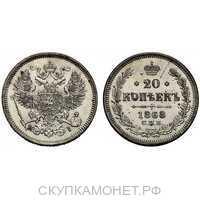 20 копеек 1868 года СПБ-НI (Александр II, серебро), фото 1