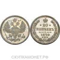 20 копеек 1870 года СПБ-НI (Александр II, серебро), фото 1