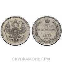 20 копеек 1873 года СПБ-НI (Александр II, серебро), фото 1