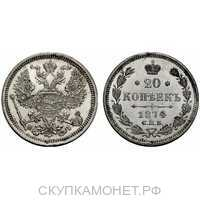 20 копеек 1874 года СПБ-НI (Александр II, серебро), фото 1