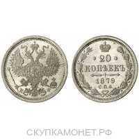 20 копеек 1879 года СПБ-НФ (Александр II, серебро), фото 1