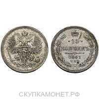 15 копеек 1861 года СПБ-ФБ (серебро, Александр II), фото 1