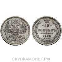 15 копеек 1862 года СПБ-МИ (серебро, Александр II), фото 1