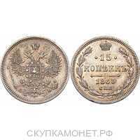 15 копеек 1863 года СПБ-АБ (серебро, Александр II), фото 1