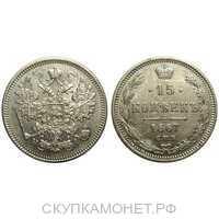15 копеек 1867 года СПБ-НI (серебро, Александр II), фото 1
