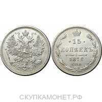 15 копеек 1872 года СПБ-НI (серебро, Александр II), фото 1