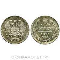 10 копеек 1871 года СПБ-НI (серебро, Александр II)., фото 1
