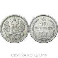 10 копеек 1876 года СПБ-НI (серебро, Александр II)., фото 1