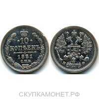 10 копеек 1881 года СПБ-НФ (серебро, Александр II), фото 1