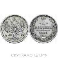 5 копеек 1860 года СПБ-ФБ (серебро), фото 1