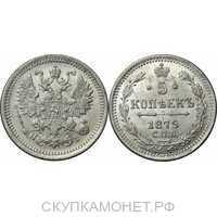 5 копеек 1875 года СПБ-НI (серебро, Александр II), фото 1