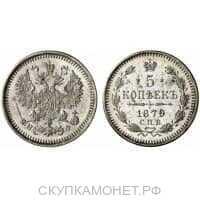 5 копеек 1879 года СПБ-НФ (серебро, Александр II), фото 1