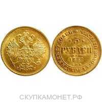 5 рублей 1882 года (золото, Александр III), фото 1