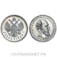 1 рубль 1893 года СПБ-АГ (серебро, Александр III), фото 1