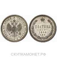 Полтина 1884 года СПБ-аг (Александр III, серебро), фото 1