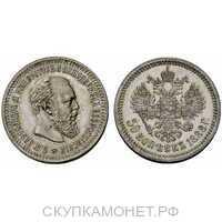 50 копеек 1888 года (АГ, Александр III, серебро), фото 1