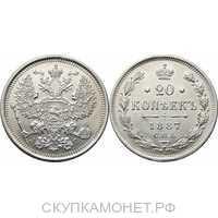 20 копеек 1887 года (Александр III, серебро), фото 1