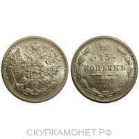 15 копеек 1884 года (Александр III, серебро), фото 1