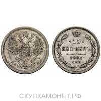 15 копеек 1887 года (Александр III, серебро), фото 1