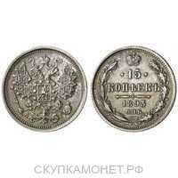 15 копеек 1893 года (Александр III, серебро), фото 1