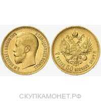 7 рублей 50 копеек 1897 года (АГ), фото 1