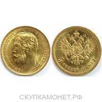 5 рублей 1900 года (ФЗ) (золото, Николай II), фото 1