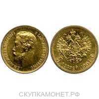 5 рублей 1901 года (золото, Николай II), фото 1