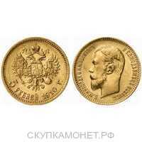 5 рублей 1910 года (ЭБ) (золото, Николай II), фото 1
