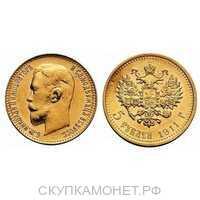 5 рублей 1911 года (ЭБ) (золото, Николай II), фото 1