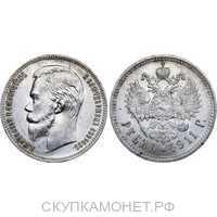 1 рубль 1911 года (ЭБ, Николай II, серебро), фото 1