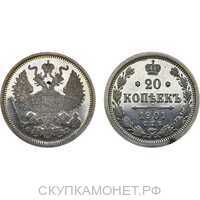 20 копеек 1901 года СПБ-ФЗ СПБ-АР (Николай II, серебро), фото 1