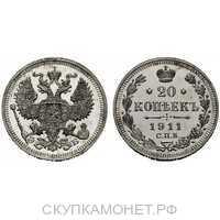 20 копеек 1911 года СПБ-ЭБ (Николай II, серебро), фото 1
