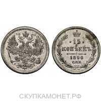 15 копеек 1896 года СПБ-АГ (Николай II, серебро), фото 1