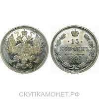 15 копеек 1899 года СПБ-АГ (Николай II, серебро), фото 1