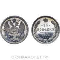15 копеек 1902 года СПБ-АР (серебро, Николай II), фото 1